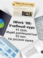 iwork-tutorial-ru