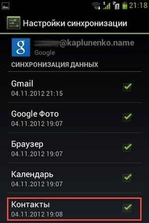 Подключение Android к контактам Google.