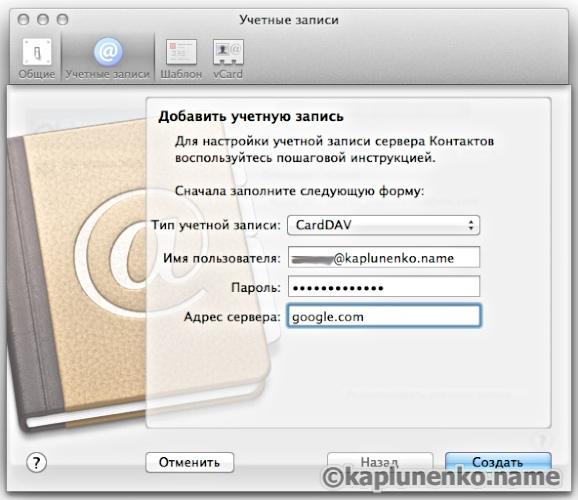 Пописка на Контакты Google адресной книгой в OS X. Поддерживается только протокол CardDAV.
