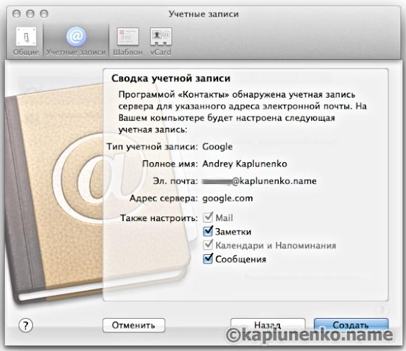 Подписка на Контакты Google адресной книгой в OS X. Включение дополнительных сервисов по желанию.