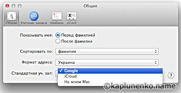 Настройка программы Контакты в OS X. Выбор учетной записи по умолчанию.