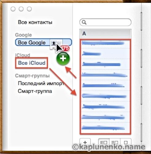Копирование контактов iCloud в контакты Google.