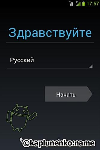 Первое включение Gigabyte Gsmart G1342 на Android 4.0. Экран приветствия.