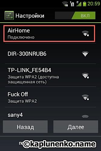 Gigabyte Gsmart G1342 – подтверждение подключение к Wi-Fi сети