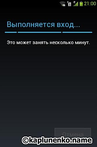 Gigabyte Gsmart G1342 – вход в аккаунт Google на Android 4
