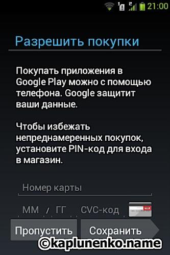 Gigabyte Gsmart G1342 – регистрация в Google Play