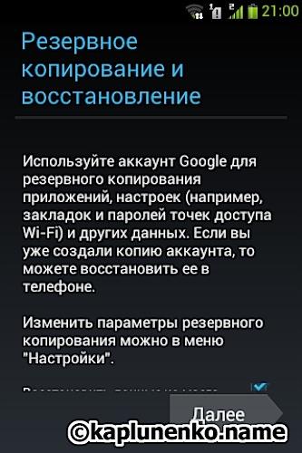 Gigabyte Gsmart G1342 – включение резервного копирования смартфона на ваш аккаунт Google