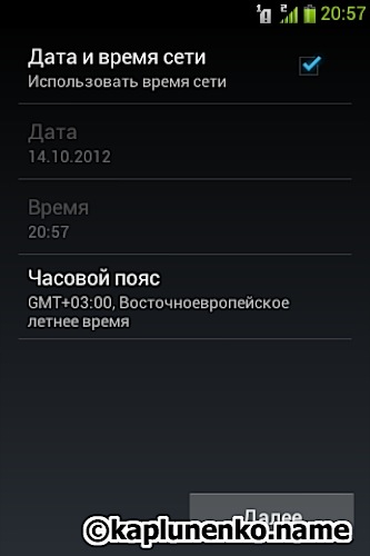 Первое включение Gigabyte Gsmart G1342 на Android 4.0 –выбор часового пояса и настройка времени