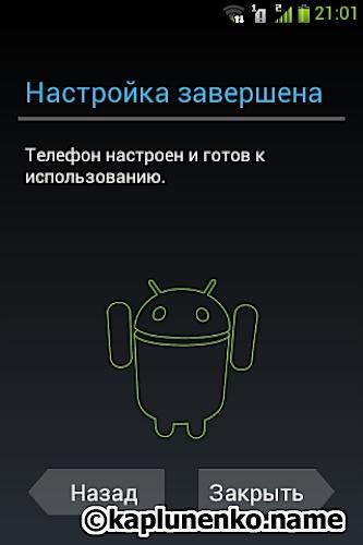 Gigabyte Gsmart G1342 – завершение первичной настройки Android