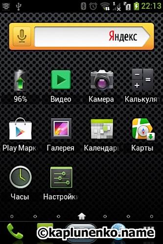 Gigabyte Gsmart G1342 – так выглядит основной экран Яндекс shell