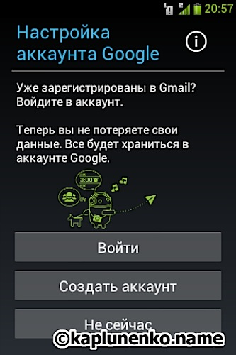 Gigabyte Gsmart G1342 – подключение аккаунта Google