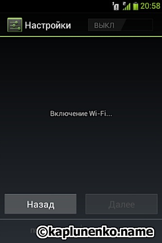 Gigabyte Gsmart G1342 – включение Wi-Fi