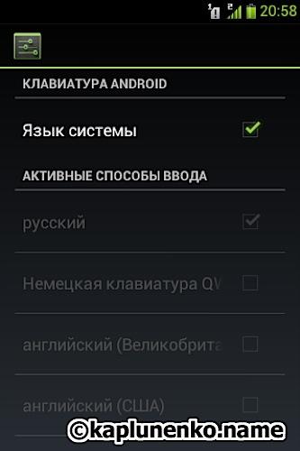 Gigabyte Gsmart G1342 – добавление языка ввода на Android 4