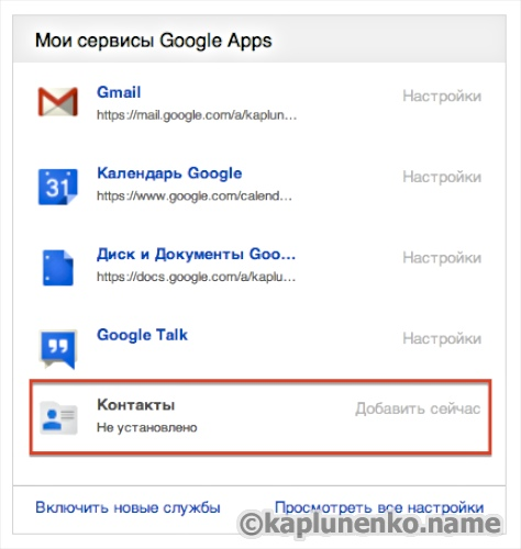 Активация сервиса Контакты Google в списке приложений Google Apps
