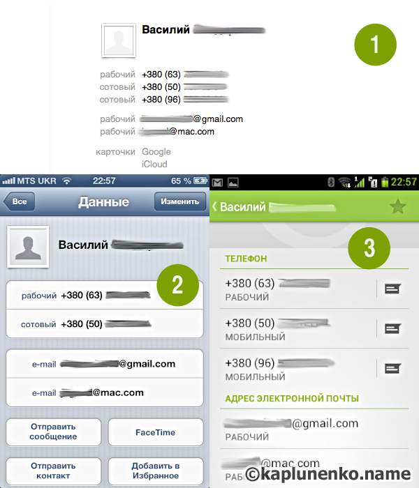 3 карточки одного и того же контакта – на компьютере с OS X, на iPhone, на Android устройстве. Обратите внимание, что на iPhone отображаются не все номера телефонов которые есть.