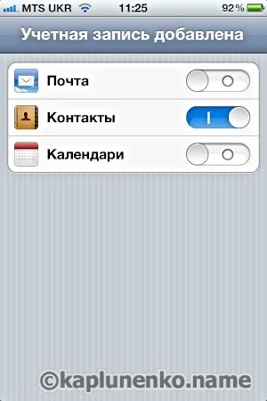 Подписка на Контакты Google с iPhone/iOS. Активация дополнительных сервисов предлагаемых Google для вашей учетной записи.