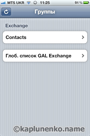 Подписка на Контакты Google с iPhone/iOS.