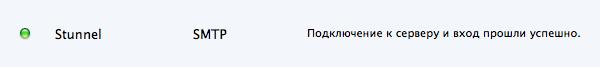 Быстрая проверка STunnel с помощью Mail в Mac OS X