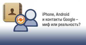 iphone-android-contactssync-featured